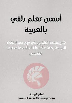 كتاب أسس تعلم الدلفي PDF