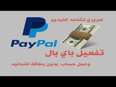 كيفيه عمل حساب في بنك باي بال مفعل  لارسال واستقبال الاموال بسهوله دون قيود