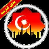 تحميل أناشيد و أغاني شھر رمضان الكريم للاندرويد بدون انترنت مجانا 2018
