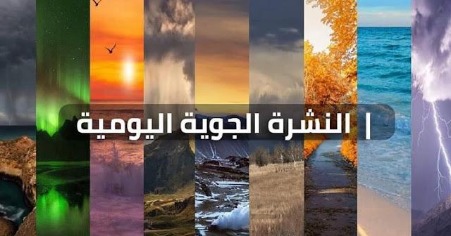 حالة الطقس,درجات الحرارة,حالة الطقس اليوم,طقس اليوم,الارصاد الجوية,الطقس,الارصاد الجوية اليوم,النشرة الجوية,حالة الطقس اليوم في مصر,احوال الطقس في السعوديه,الطقس في السعودية اليوم,السيسي,الطقس اليوم,اخبار الطقس اليوم,الأرصاد الجوية