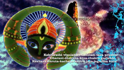 HD Wallpaper Dasavatar Kachap – Keshava Dhruta Kachapa Sarira