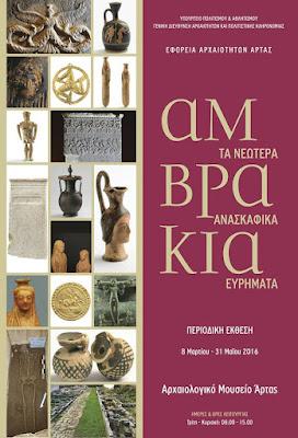 ΑΜΒΡΑΚΙΑ, τα νεώτερα ανασκαφικά ευρήματα