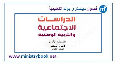 دليل المعلم دراسات اجتماعية وتربية وطنية الصف الاول الفصل الثاني 2019-2020-2021