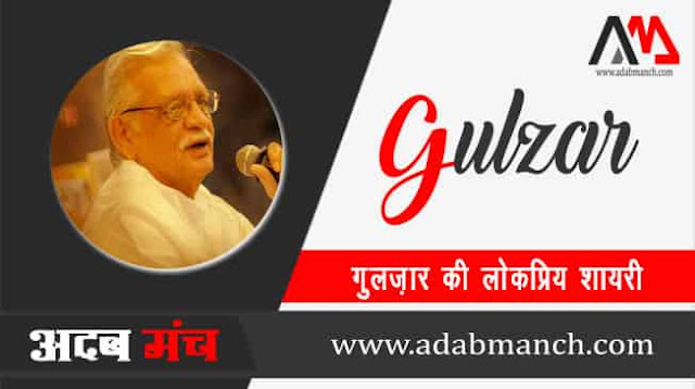 Best-Classical-Sher-of-Urdu-Poet-Gulzar