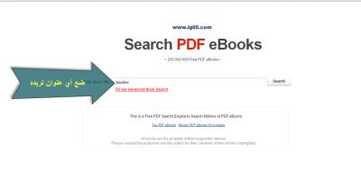 حصريا تحميل اكثر من 200 مليون كتاب إلكتروني فى كل التخصصات والمجالات A2efc-1