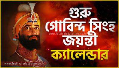 2024 Guru Govind Singh Jayanti Bengali Calendar