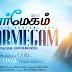 Karmegam kannil Theriuthae - கார்மேகம் கண்ணில் தெரியுதே