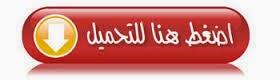 t%C3%A9l%C3%A9chargement%2B(8) - تحميل مخطط الوحدة التعليمية الرابعة لغة عربية سنة اولى -