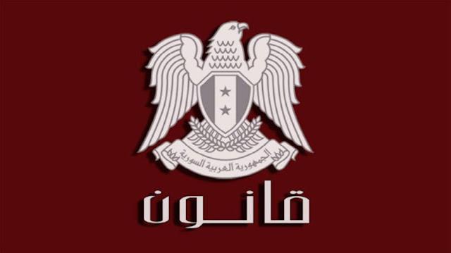"""الرئيس الأسد يُصدر القانون رقم 31 لعام 2018 الناظم لعمل وزارة الأوقاف """"النص الكامل"""""""
