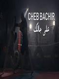 Cheb Bachir 2019 Ala Jalik