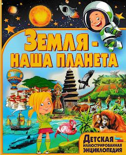 """""""Земля - наша планета"""", детская иллюстрированная энциклопедия"""""""