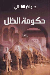رواية حكومة الظل pdf - منذر القباني
