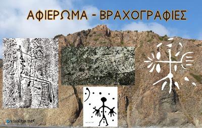 ΕΡΕΥΝΑ-ΑΦΙΕΡΩΜΑ ΣΤΙΣ ΒΡΑΧΟΓΡΑΦΙΕΣ