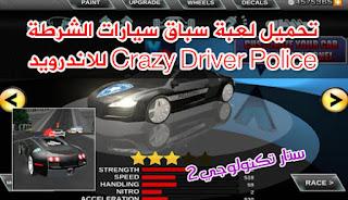 تحميل لعبة سباق سيارات الشرطة Crazy Driver Police للاندرويد