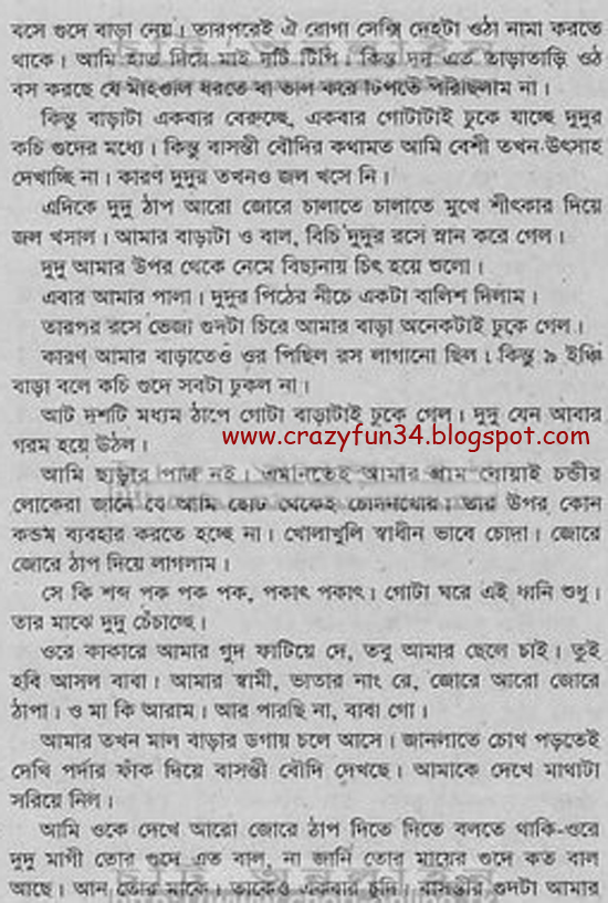 bangla porn book
