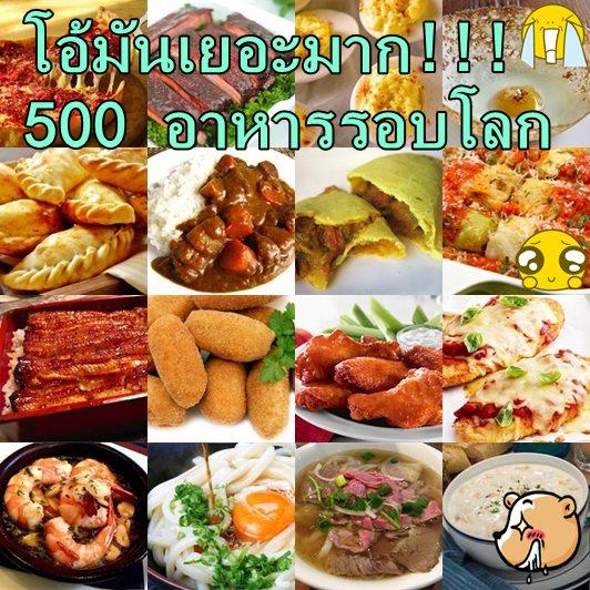 500 เมนูอาหารทั่วโลก