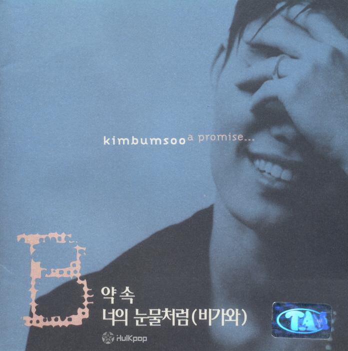 Kim Bum Soo – Vol.1 A Promise