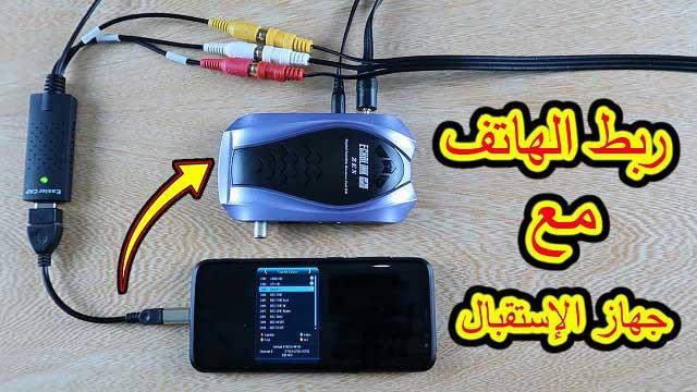 أفضل و أسهل طريقة لربط الهاتف مع جهاز الإستقبال لضبط إشارة الأقمار ومشاهدة القنوات بدون إنترنت ?!