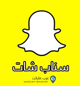 تحميل برنامج سناب شات 2019 Download Snapchat للاندرويد والايفون برابط مباشر