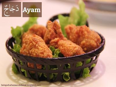 bahasa arabnya ayam