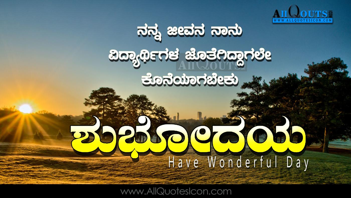 fresh good morning kannada quotations hd wallpapers best
