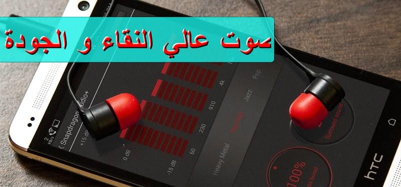 استمتع بأصوات عالية الجودة والنقاوة BEST AUDIO HTC الخاصة بهواتف htc على هاتفك الاندرويد
