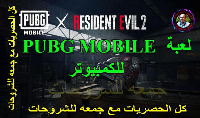 تحميل لعبة ببجي موبايل للكمبيوتر 2019 بدون لاج Pubg Mobile Pc