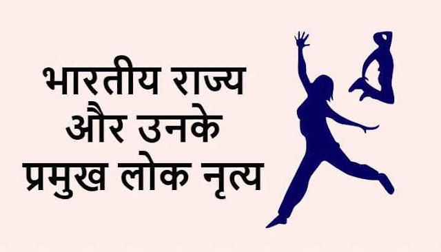 भारतीय राज्य और उनके प्रमुख लोक नृत्य  - Indian State And Their Folk Dances