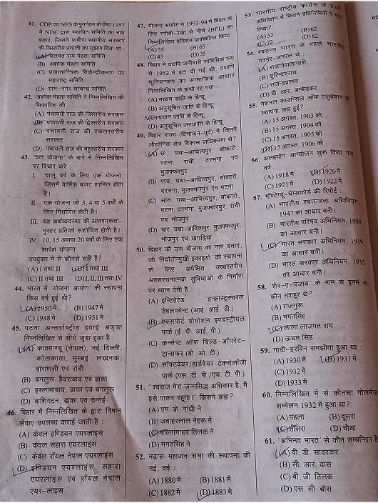 Bihar Lok Seva Ayog Syllabus image 4