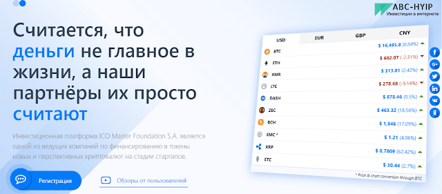 ICO MASTER - обзор и отзывы о проекте ico-master com. Бонус 3%