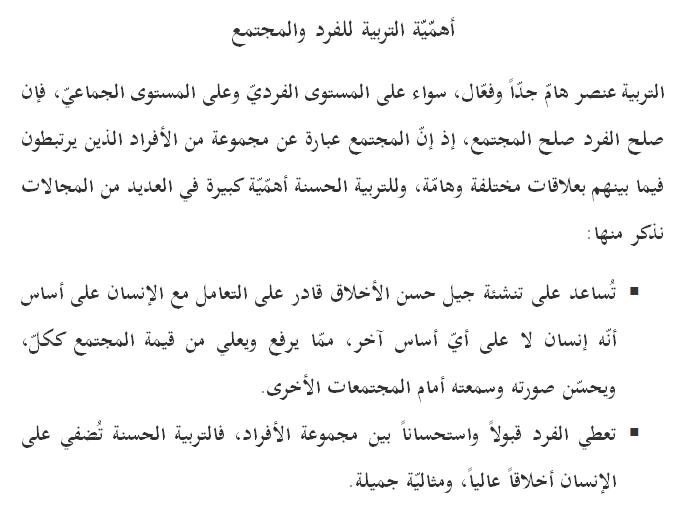 Artikel Bahasa Arab Tentang Pendidikan Dan Artinya Ilmu Akademika