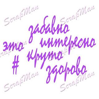 http://scrapman-new.ru/catalog/instrumenty_i_prisposobleniya/nozhi_dlya_vyrubki/nabor_nozhey_insta_words_2/