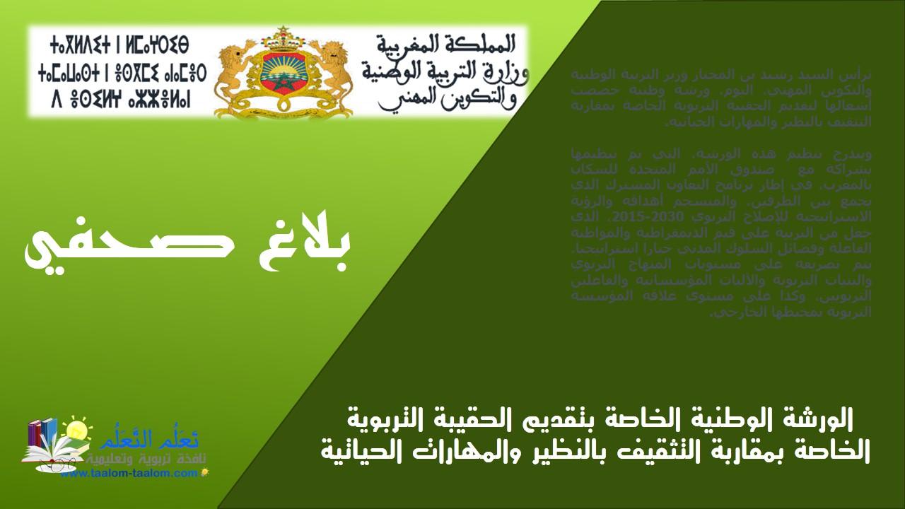 الورشة الوطنية الخاصة بتقديم الحقيبة التربوية الخاصة بمقاربة التثقيف بالنظير والمهارات الحياتية