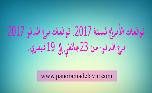 توقعات الأبراج لسنة 2017 ، توقعات برج الدلو 2017