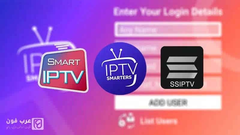 مشكلة iptv smarters على الشاشة LG و Samsung