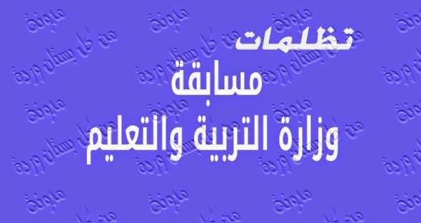 كل ما يخص تلقى تظلمات المتضررين من نتيجة مسابقة 30 ألف معلم بمصر