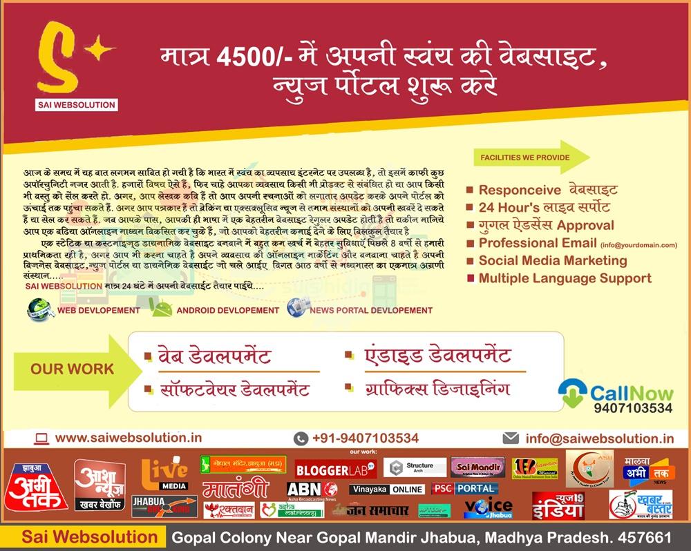 enewsportal news-portal-solution-how-to-start-news-portal-hindi-hindi news portal devlopement designing- india-news-portal-devlopement-registration-india-indore-bhopal online news portal हिंदी न्यूज़ पोर्टल, वेब न्यूज़ पोर्टल भारत में न्यूज पोर्टल (न्यूज वेबसाईट)