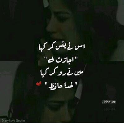 sad urdu poetry | shayari Images by hacker 9