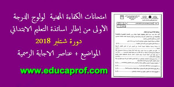 مواضيع وتصحيح الامتحان المهني لدورة 2018 في ملف واحد