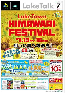 LakeTalk 7 特別号 HIMAWARI FESTIVAL