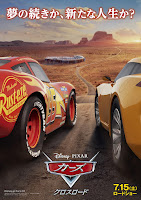 Cars 3 Movie Poster 8