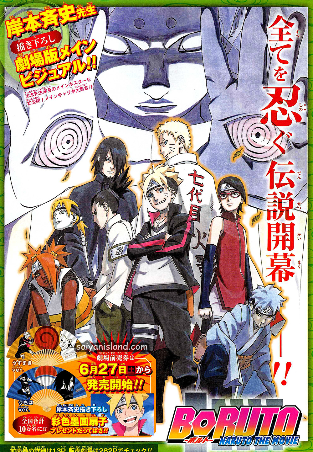 Title Boruto Naruto The Movie 2015 Release Date 7 August Japan Publish Doktermovieblogspot Genre Animation Action Adventure