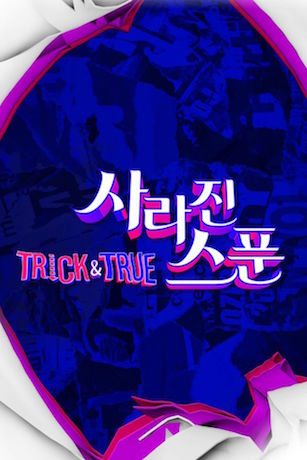 Trick And True