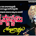 Krishnaashtami telugu Greetings Quotes wishes