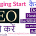 Blogging Start karen(Hindi).SEO Friendly Blogging kaise karen(Hindi).SEO 2019
