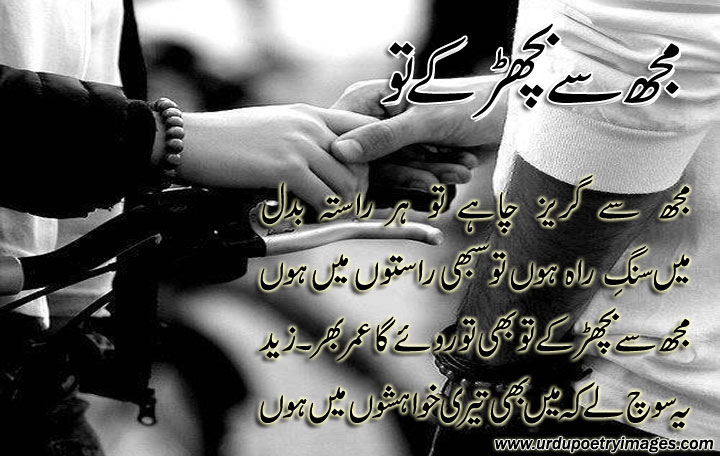 Very Saddest Heart Break Urdu Shayari With Nice Designed ...