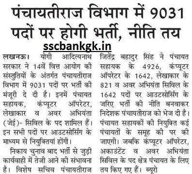 Panchayati Raj UP Recruitment 2017 9031 JE, Panchayat Sahayak, Computer Operator