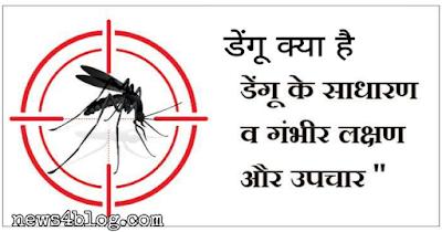 डेंगू क्या है इसके लक्षण, इलाज और बचाव dengue fever hindi me