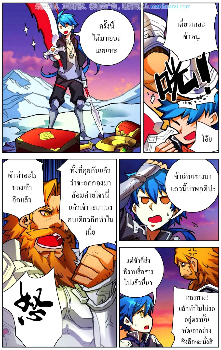อ่านการ์ตูน Lord Xue Ying 3 ภาพที่ 17