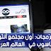 مشروع مبرّمجات: أول مجتمع أنثوي لعلوم الحاسوب في العالم العربي !